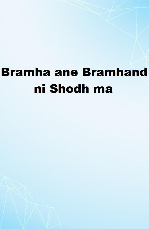 Bramha ane Bramhand ni Shodh ma