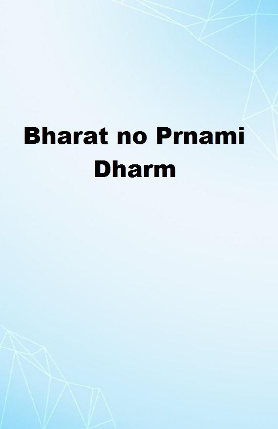 Bharat no Prnami Dharm