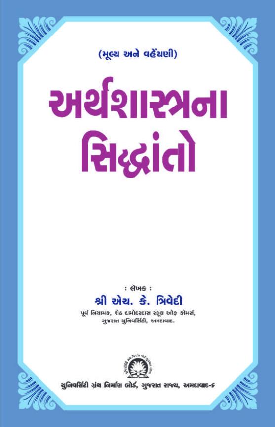 arthshasrana-sidhanto-1