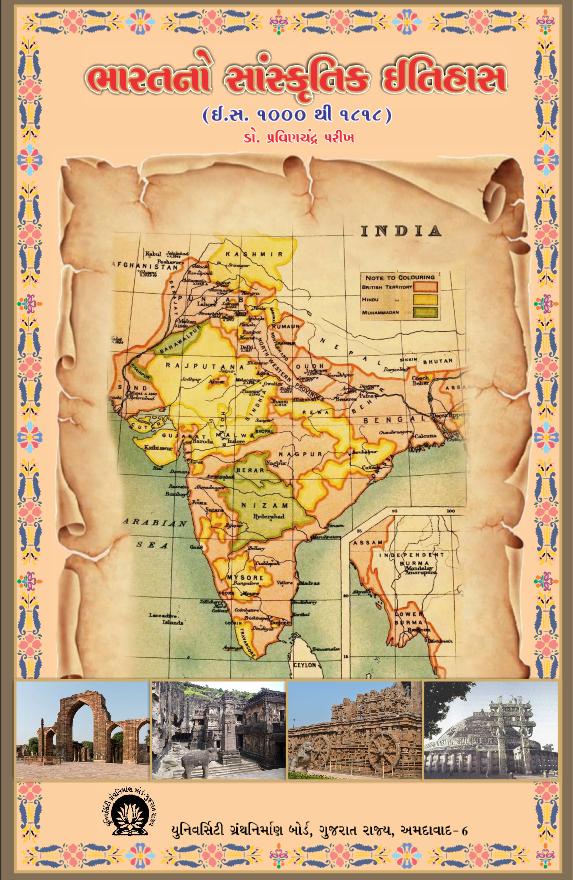 bharat-no-sanskrutik-etihas-1