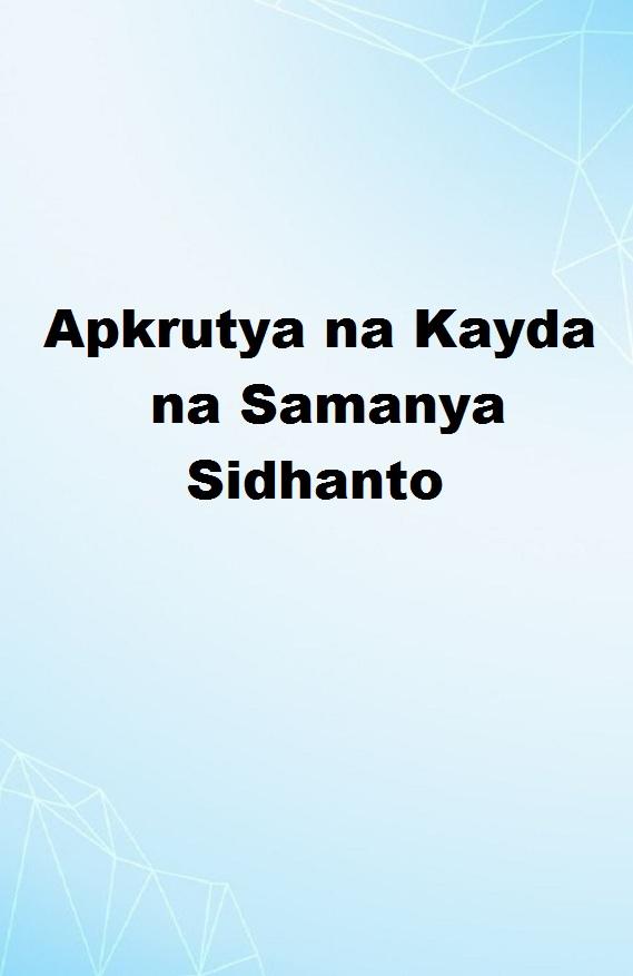 Apkrutya na Kayda na Samanya Sidhanto