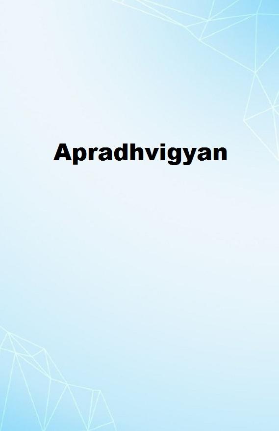 Apradhvigyan