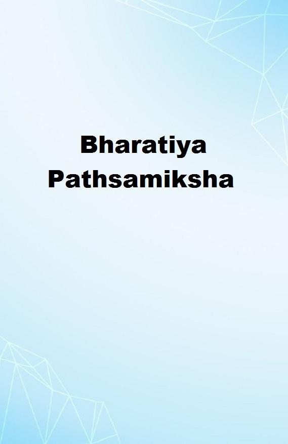 Bharatiya Pathsamiksha