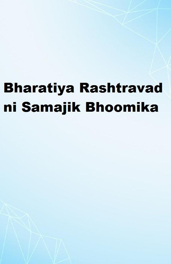 Bharatiya Rashtravad ni Samajik Bhoomika