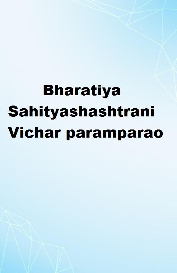 Bharatiya Sahityashashtrani Vichar paramparao