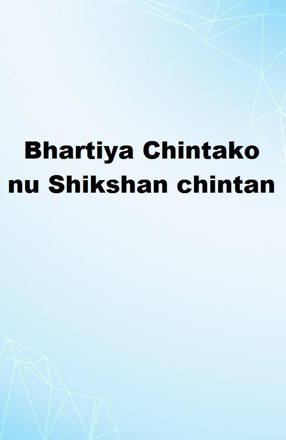 Bhartiya Chintako nu Shikshan chintan