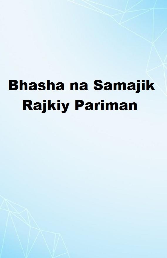 Bhasha na Samajik Rajkiy Pariman