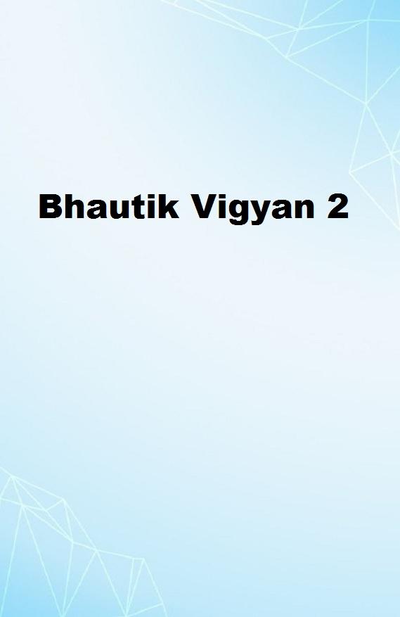 Bhautik Vigyan 2