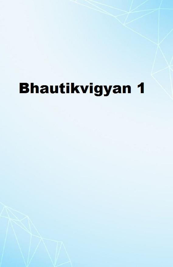 Bhautikvigyan 1