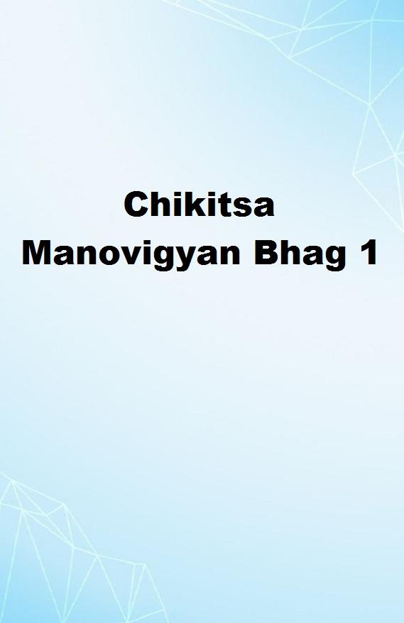 Chikitsa Manovigyan Bhag 1