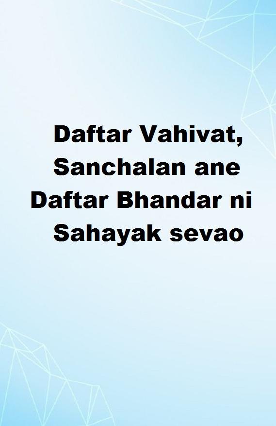 Daftar Vahivat, Sanchalan ane Daftar Bhandar ni Sahayak sevao