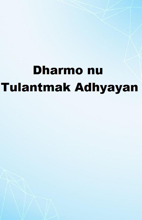 Dharmo nu Tulantmak Adhyayan