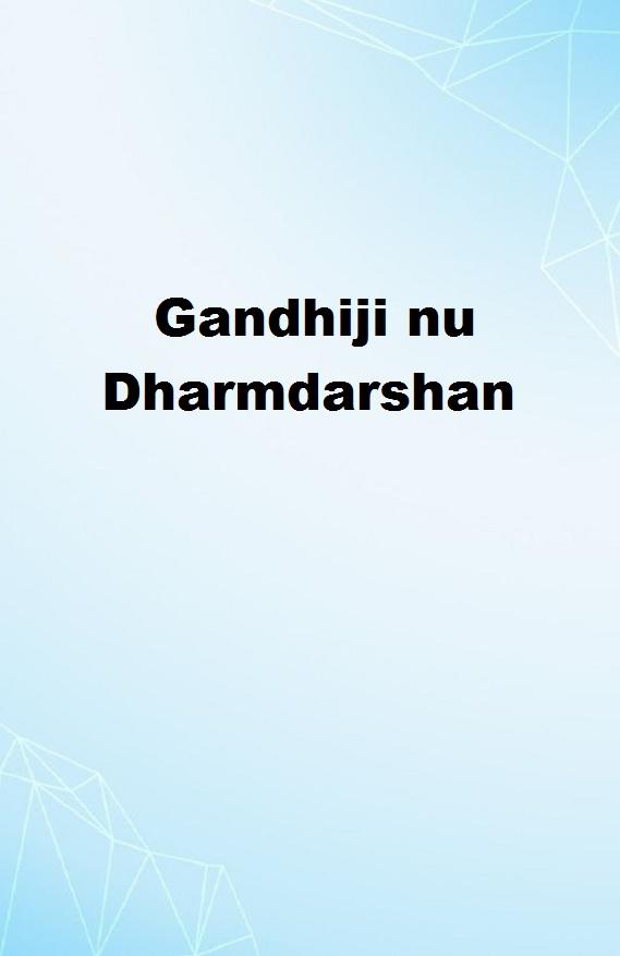 Gandhiji nu Dharmdarshan