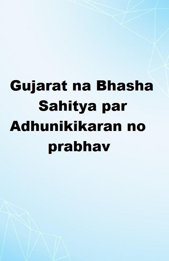 Gujarat na Bhasha Sahitya par Adhunikikaran no prabhav