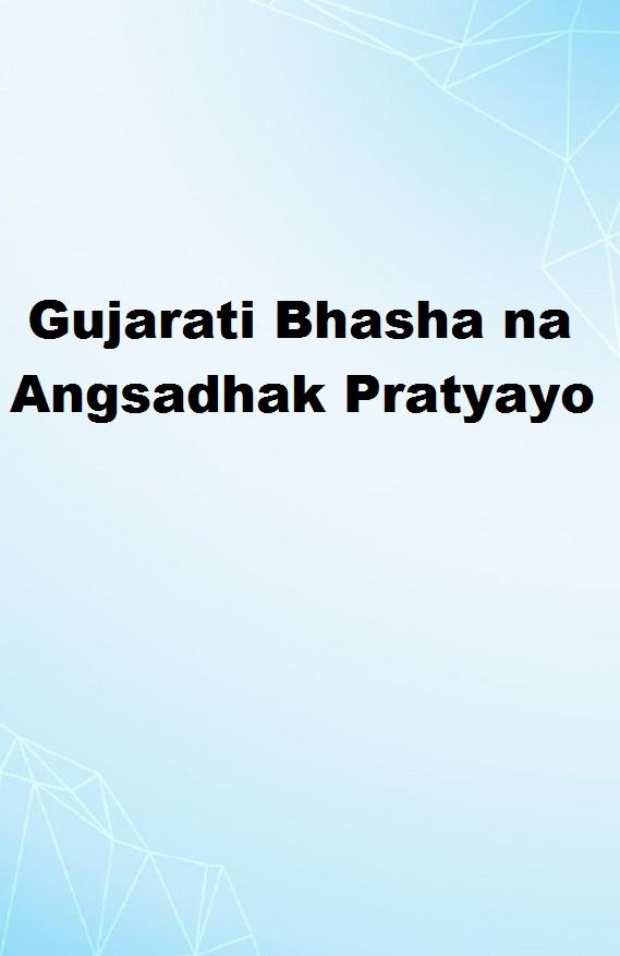 Gujarati Bhasha na Angsadhak Pratyayo