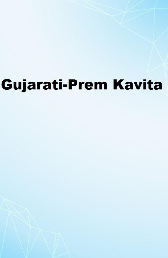Gujarati-Prem Kavita