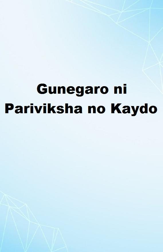 Gunegaro ni Pariviksha no Kaydo