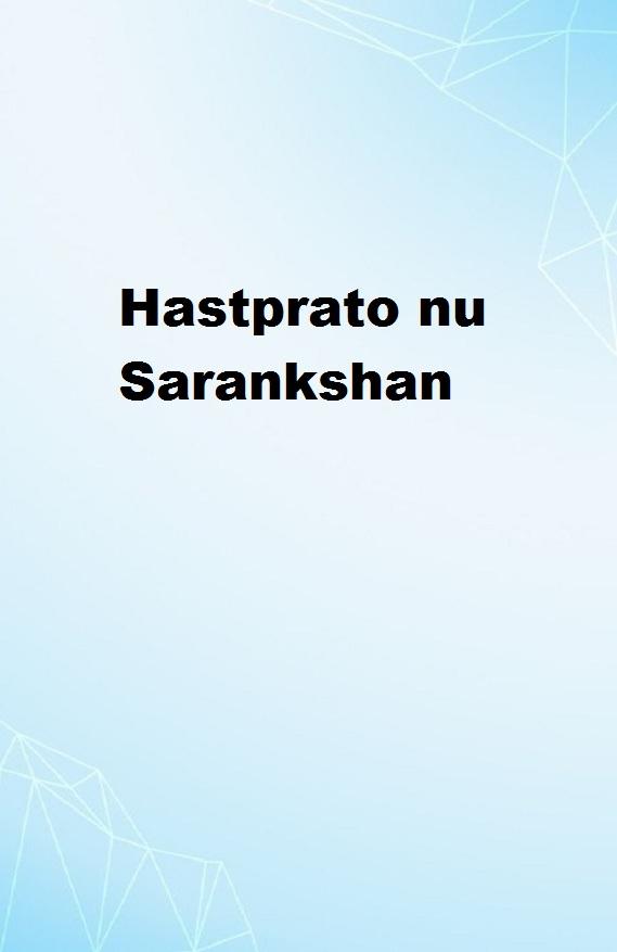 Hastprato nu Sarankshan