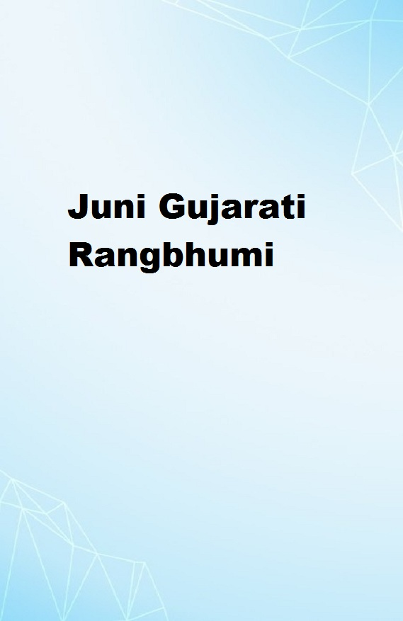 Juni Gujarati Rangbhumi