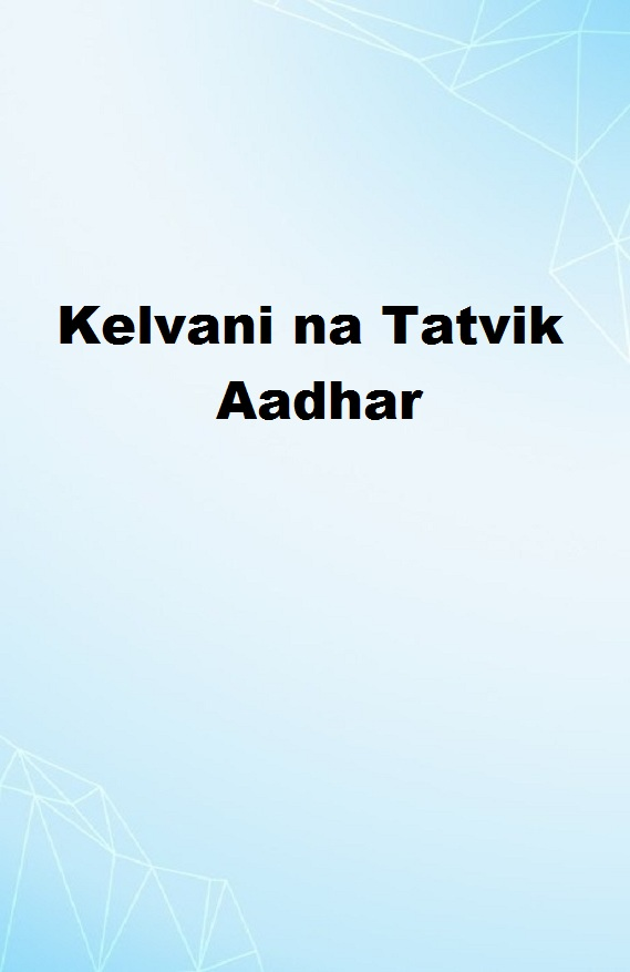 Kelvani na Tatvik Aadhar