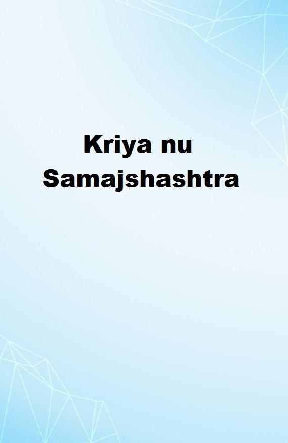 Kriya nu Samajshashtra