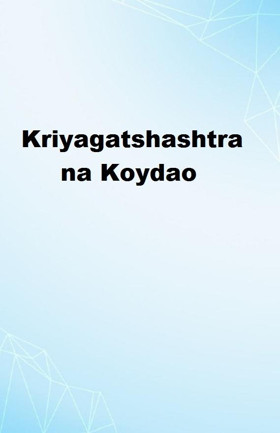Kriyagatshashtra na Koydao