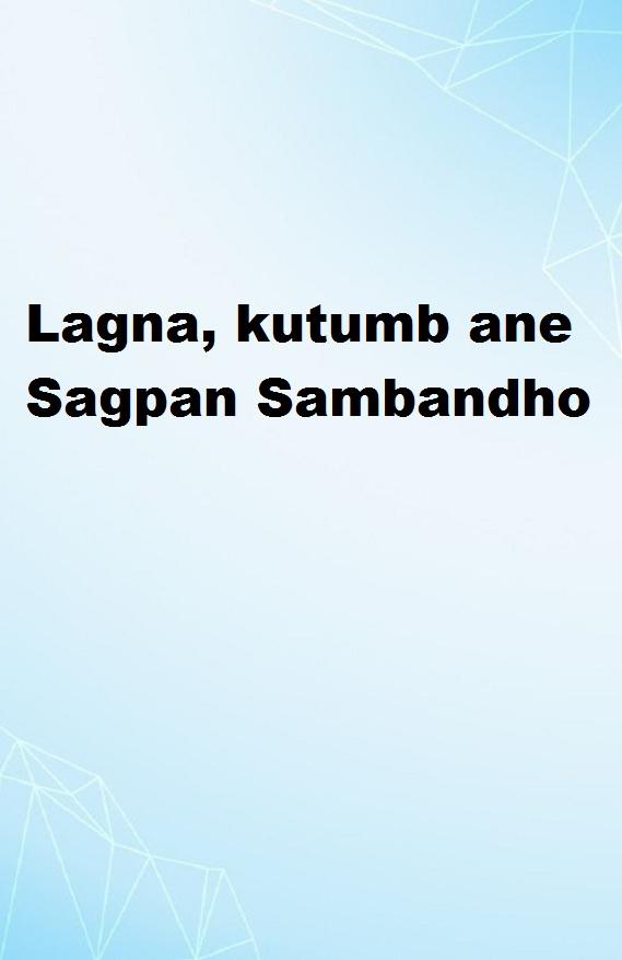 Lagna, kutumb ane Sagpan Sambandho