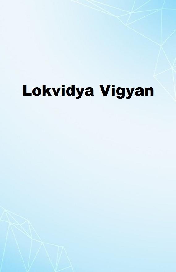 Lokvidya Vigyan
