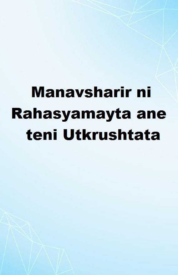 Manavsharir ni Rahasyamayta ane teni Utkrushtata