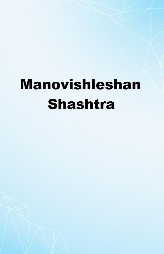 Manovishleshan Shashtra