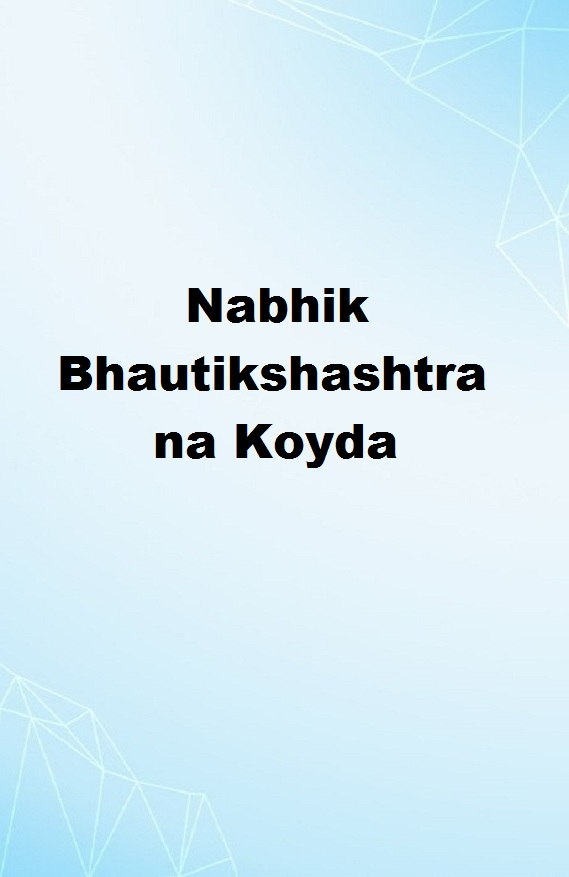 Nabhik Bhautikshashtra na Koyda