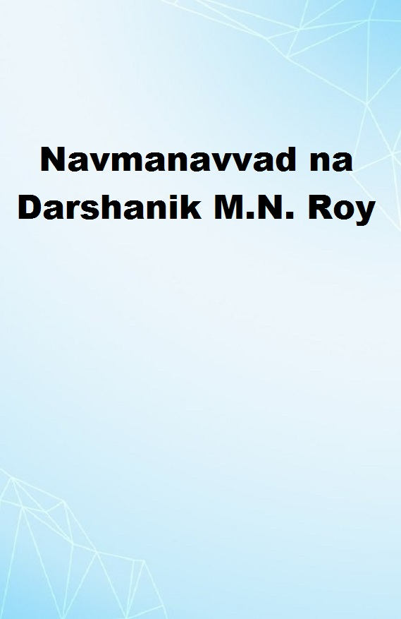 Navmanavvad na Darshanik M.N. Roy