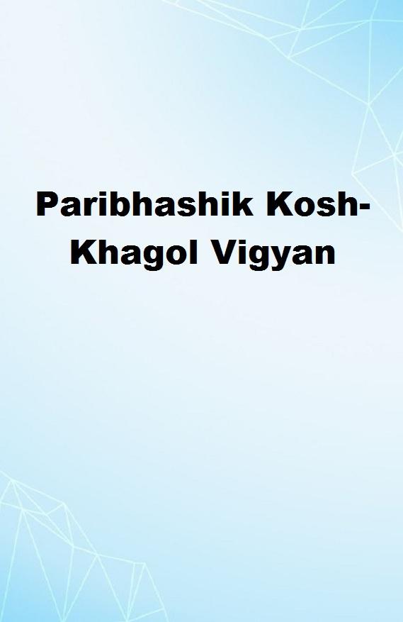 Paribhashik Kosh- Khagol Vigyan