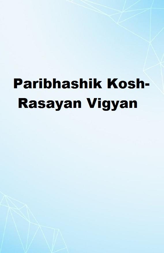 Paribhashik Kosh- Rasayan Vigyan