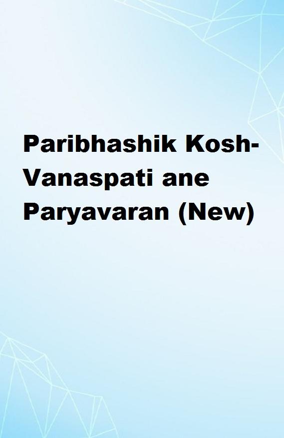Paribhashik Kosh- Vanaspati ane Paryavaran (New)