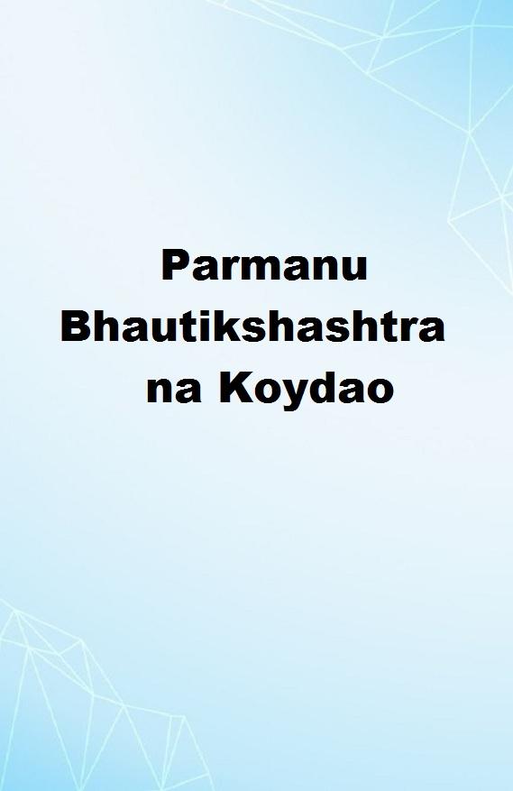 Parmanu Bhautikshashtra na Koydao
