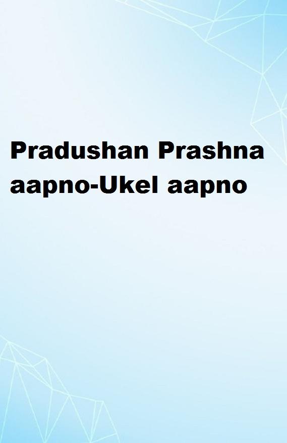 Pradushan Prashna aapno-Ukel aapno
