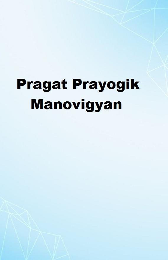 Pragat Prayogik Manovigyan