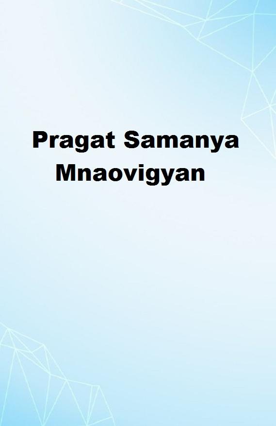 Pragat Samanya Mnaovigyan