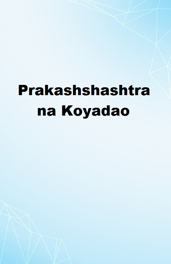 Prakashshashtra na Koyadao