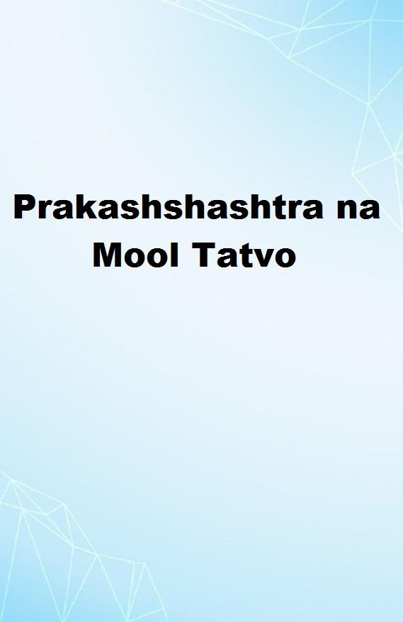 Prakashshashtra na Mool Tatvo