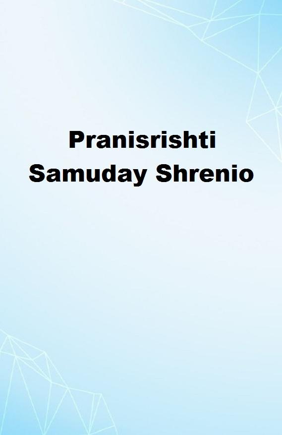 Pranisrishti Samuday Shrenio