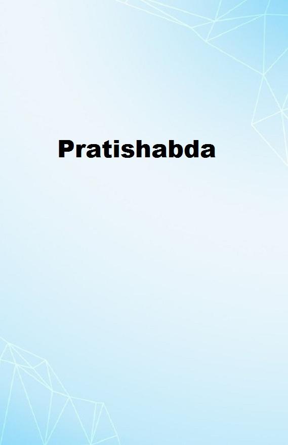 Pratishabda