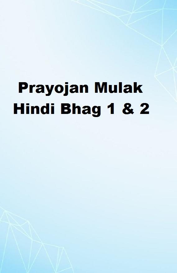 Prayojan Mulak Hindi Bhag 1 & 2