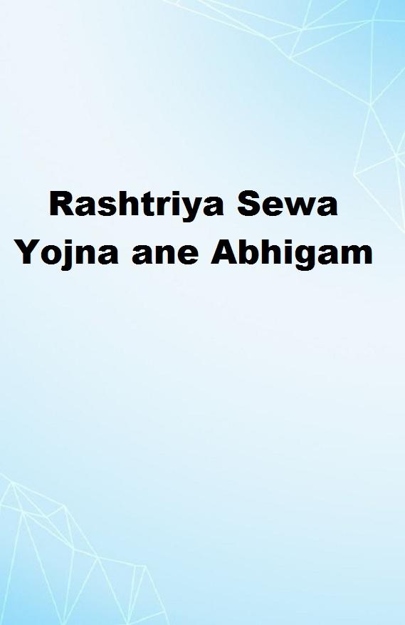 Rashtriya Sewa Yojna ane Abhigam
