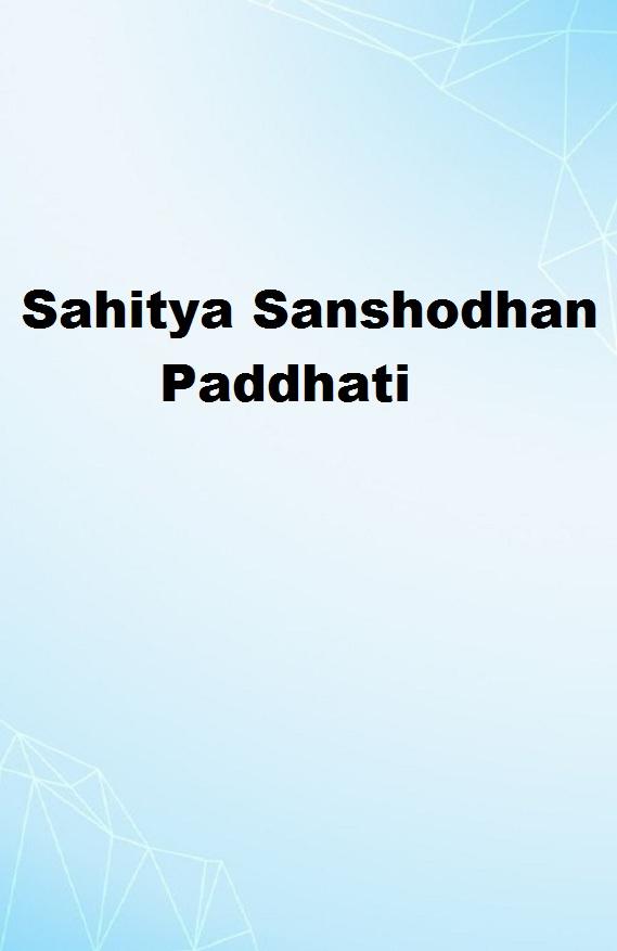 Sahitya Sanshodhan Paddhati