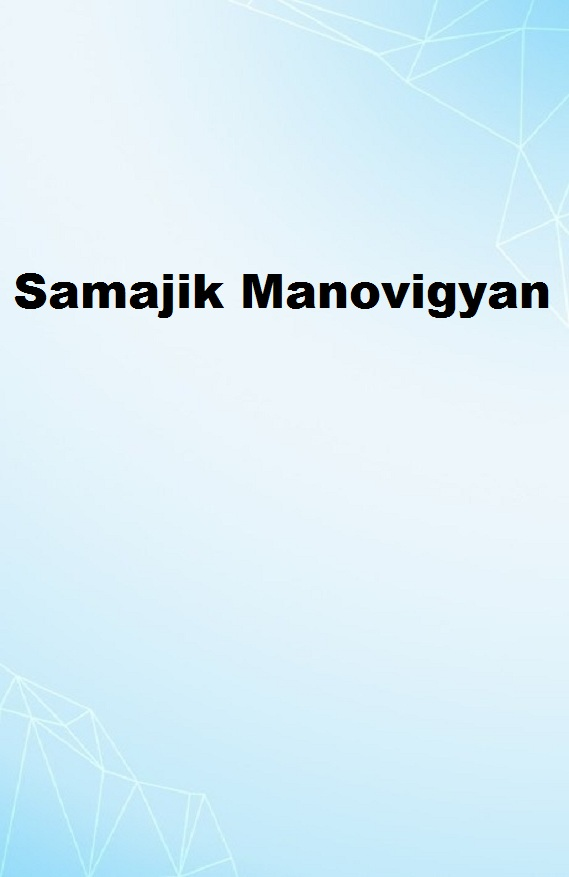 Samajik Manovigyan