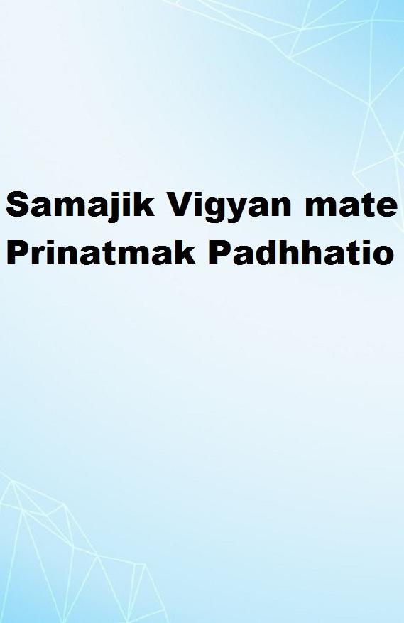 Samajik Vigyan mate Prinatmak Padhhatio