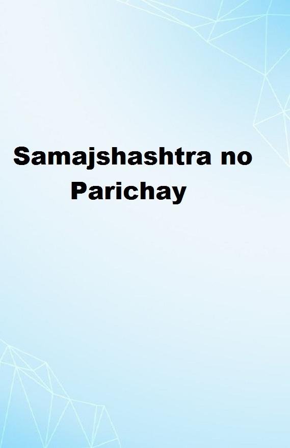 Samajshashtra no Parichay