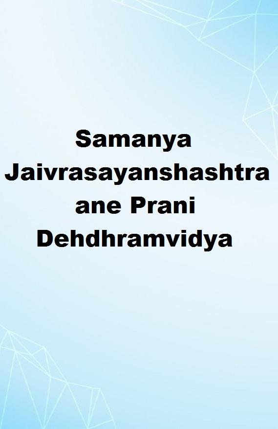 Samanya Jaivrasayanshashtra ane Prani Dehdhramvidya
